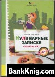 Книга Кулинарные записки оптимистки