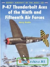 Книга Aircraft of the Aces No 30: P-47 Thunderbolt Aces of the Ninth and Fifteenth Air Forces.