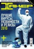 Журнал Хакер №1 (январь 2011)