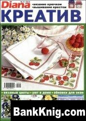 Журнал Diana креатив № 5 2010