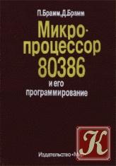 Книга Микропроцессор 80386 и его программирование
