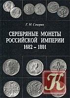Книга Серебряные монеты Российской империи 1682-1801 гг.