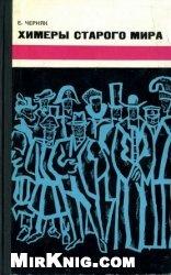 Книга Химеры старого мира. Из истории психологической войны