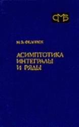 Книга Асимптотика, Интегралы и ряды, Федорюк М.В., 1987