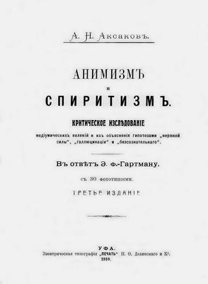 Книга Анимизм и спиритизм