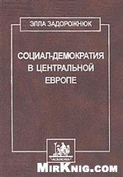 Книга Социал-демократия в Центральной Европе