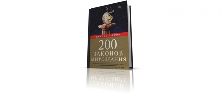 Книга «200 законов мироздания» (2007), Д. Трефил. В книге представлены небольшие статьи о научных законах, гипотезах и заблуждениях.