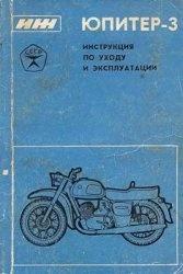 Книга ИЖ Юпитер-3. Инструкция по уходу и эксплуатации