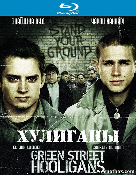 Хулиганы / Hooligans / Green Street Hooligans [Open Matte] (2005/BDRip/HDRip)