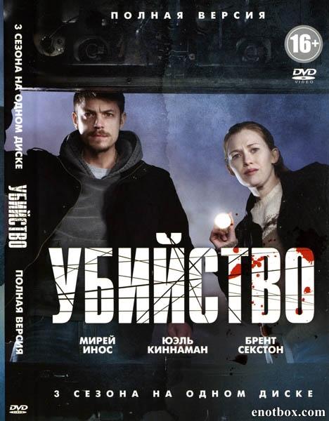 Убийство (1-3 сезоны: 1-38 серии из 38) / The Killing / 2011-2013 / ПМ (LostFilm) / WEB-DLRip