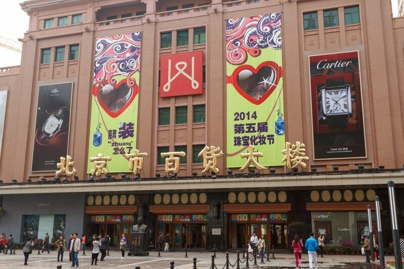 Пекинский универсальный магазин, улица Ванфуцзин, Пекин