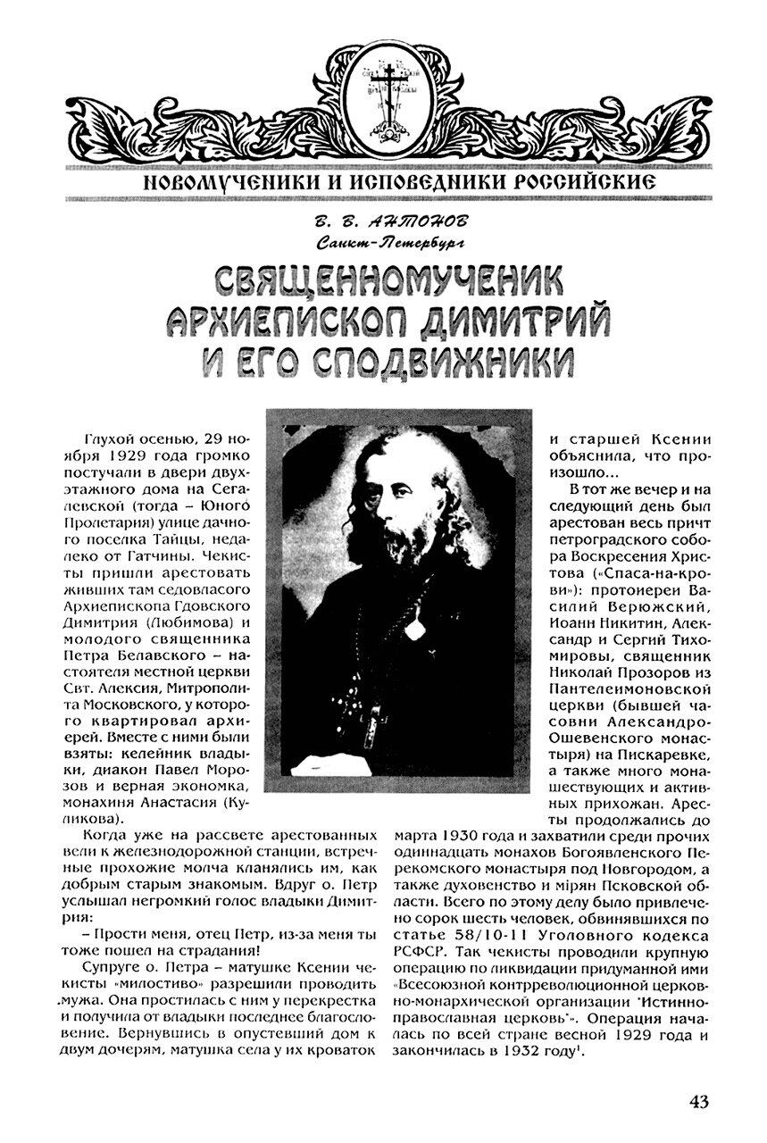 Архиеп.Димитрий 43.jpg