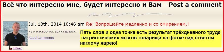 Альфасюкин, ЖЖ