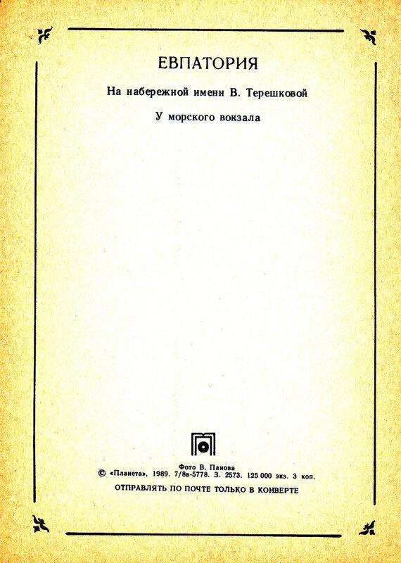 Евпатория
