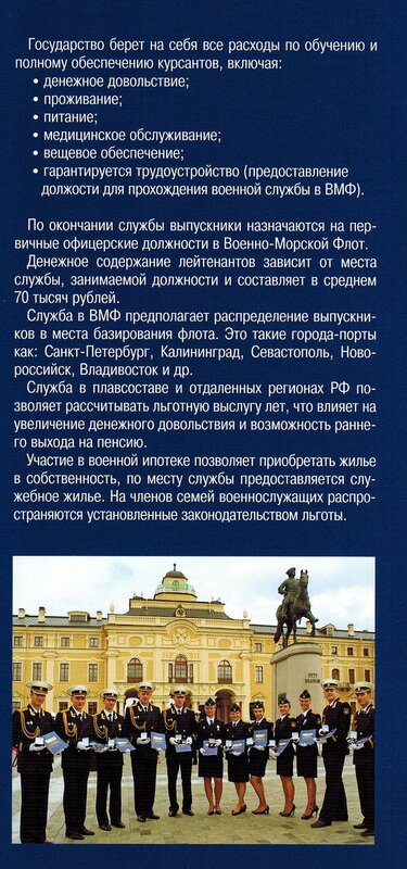 """ВУНЦ ВМФ """"Военно-морская академия"""""""