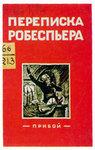 С.М.Мочалов. Обложка книги «Переписка Робеспьера»