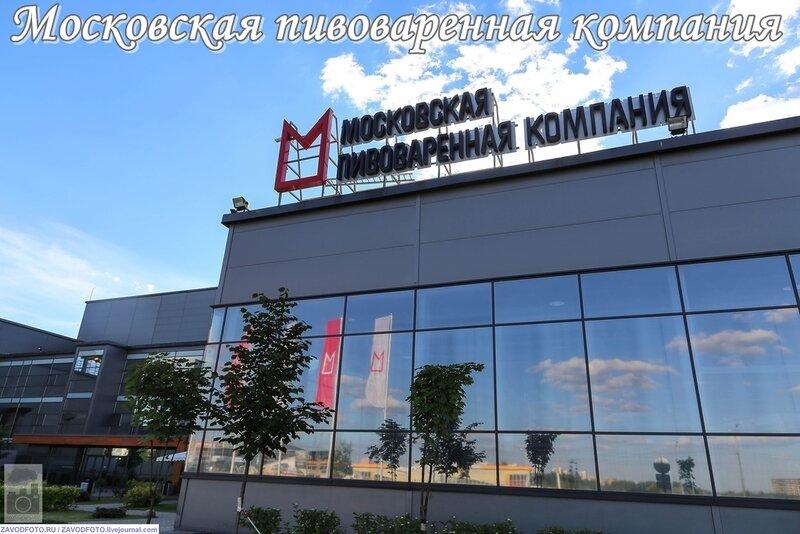 Московская пивоваренная компания.jpg