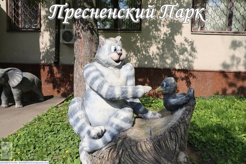 Пресненский Парк.jpg