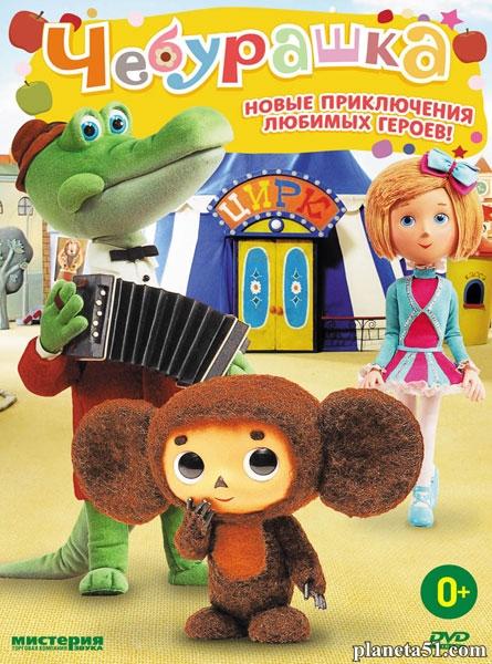 Чебурашка / Cheburashka (2014/WEB-DL/WEB-DLRip)