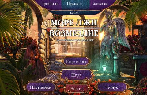 Море лжи 2: Возмездие. Коллекционное издание | Sea of Lies 2: Nemesis CE (Rus)