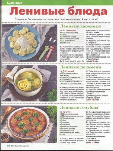 Русские блюда с технологической картой