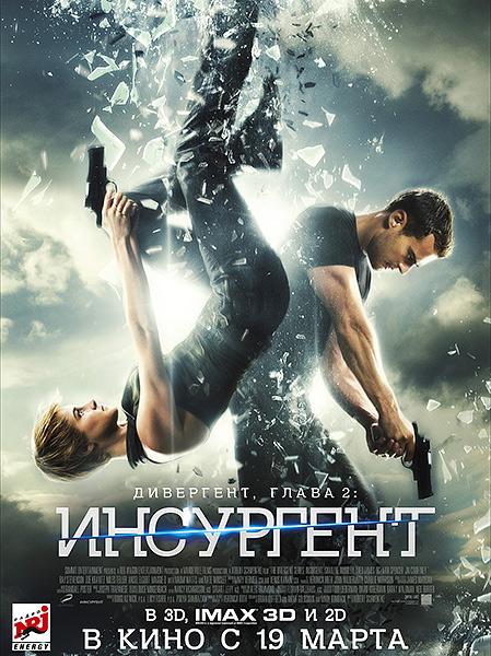 ���������, ����� 2: ��������� / Insurgent (2015) TS