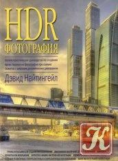 Книга Книга HDR-фотография