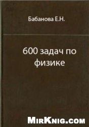 Книга 600 задач по физике