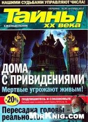 Журнал Тайны ХХ века №38 2013