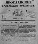 Журнал Ярославские губернские ведомости. №1-52 1847