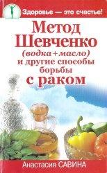 Книга Метод Шевченко (водка + масло) и другие способы борьбы с раком