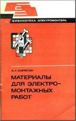Книга Материалы для электромонтажных работ