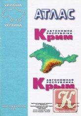 Книга Книга Атлас: Автономная Республика Крым