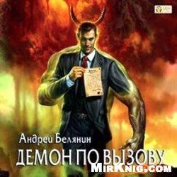 Журнал Демон по вызову (аудиокнига)