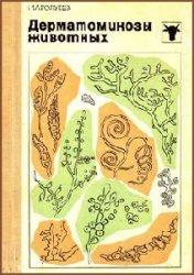 Книга Дерматомикозы животных