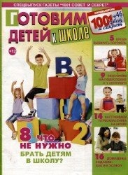 Журнал 1001 совет и секрет. Спецвыпуск №46, 2014. Готовим детей к школе.