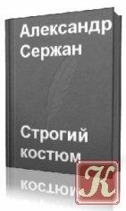 Книга Книга Строгий костюм - Аудио