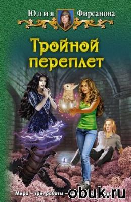 Книга Фирсанова Юлия. Тройной переплет