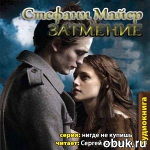 Книга Стефани Майер - Затмение (аудиокнига) читает Сергей Кирсанов