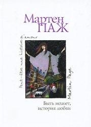 Книга Быть может, история любви