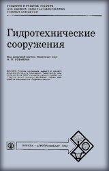 Книга Гидротехнические сооружения