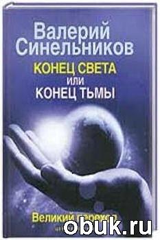 Аудиокнига Синельников Валерий - Великий переход (Аудиокнига)