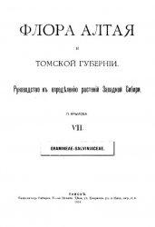 Книга Флора Алтая и Томской губернии. Т.7. Gramineae--Salviniaceae