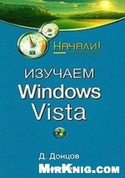 Книга Изучаем Windows Vista. Начали!