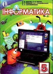 Інформатика. 5 клас
