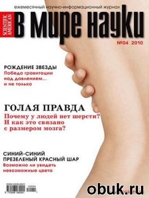 Журнал В мире науки №4 (апрель 2010)