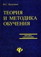 Книга Теория и методика обучения djvu 8,7Мб