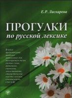 Аудиокнига Прогулки по русской лексике pdf 12Мб