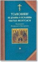 Толкование на деяния и послания святых апостолов Блаженного Феофилакта Болгарского (комплект из 21 книги) doc 6,1Мб
