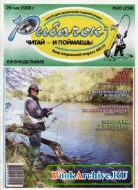 Журнал Рыбачок № 20 2008.